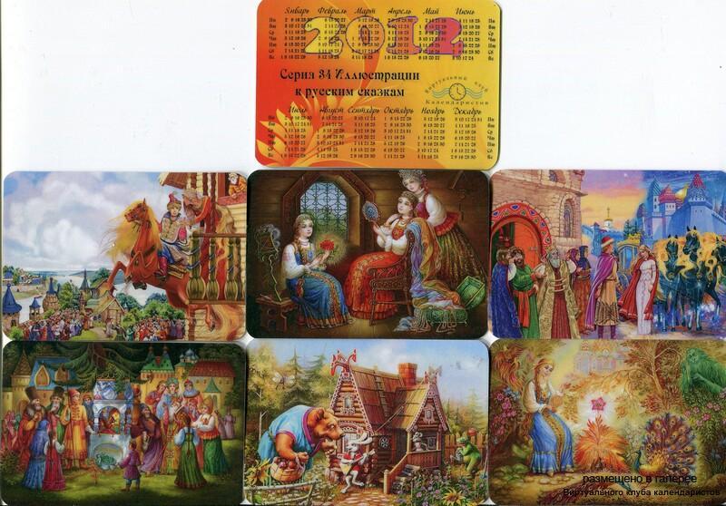 Серия календарей «Иллюстрации к русским сказкам» 12 штук 2012 год