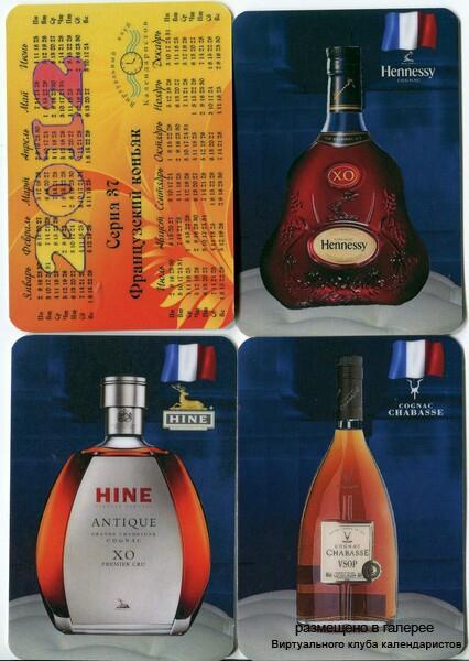 Серия календарей «Французский коньяк» 12 штук 2012 год