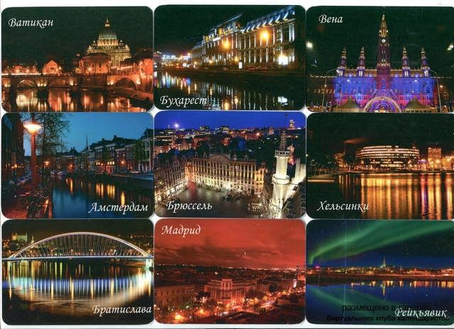Серия календарей «Ночные столицы Европы» 24 штуки 2013 год