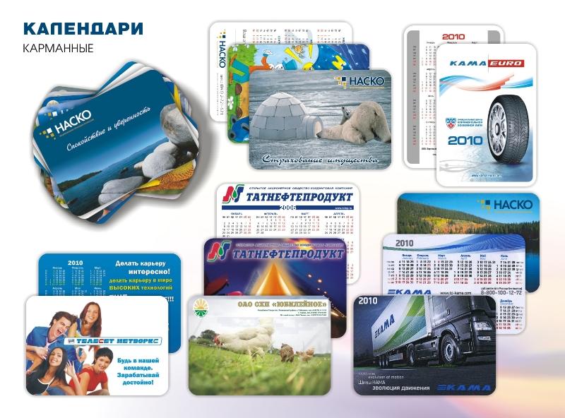 Из истории современных календарей России