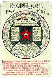 Вечные карманные календари