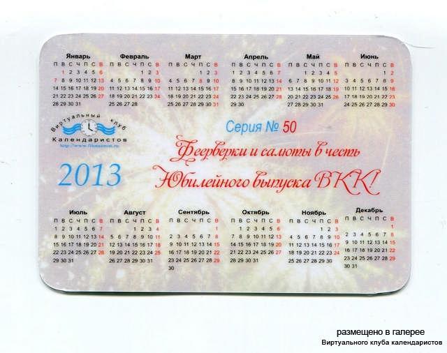 Серия календарей «Феерверки» 18 штук 2013 год