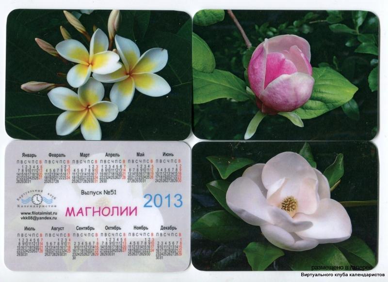 Серия календарей «Магнолии» 12 штук 2013 год