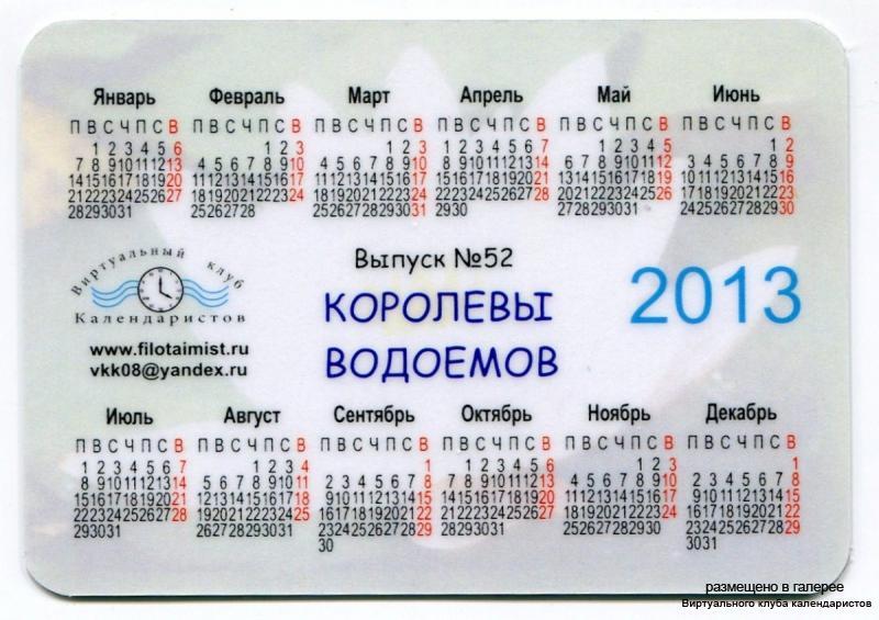Серия календарей «Королевы водоемов» 18 штук 2013 год
