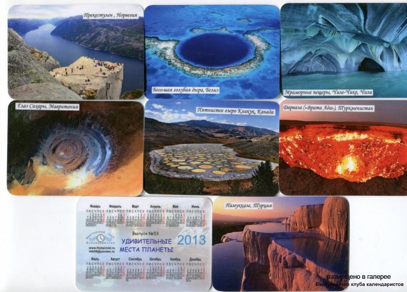 Серия календарей «Удивительные места планеты» 16 штук 2013 год