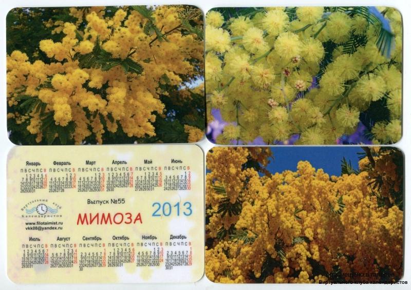 Серия календарей «Мимоза» 12 штук 2013 год