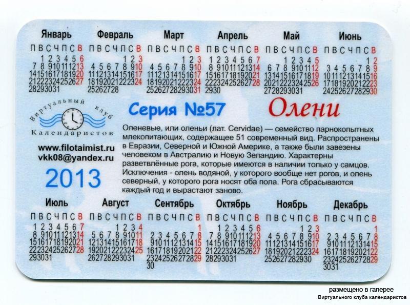 Серия календарей «Олени» 18 штук 2013 год