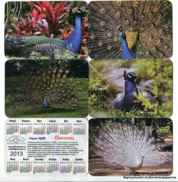 Серия календарей «Павлины» 14 штук 2013 год