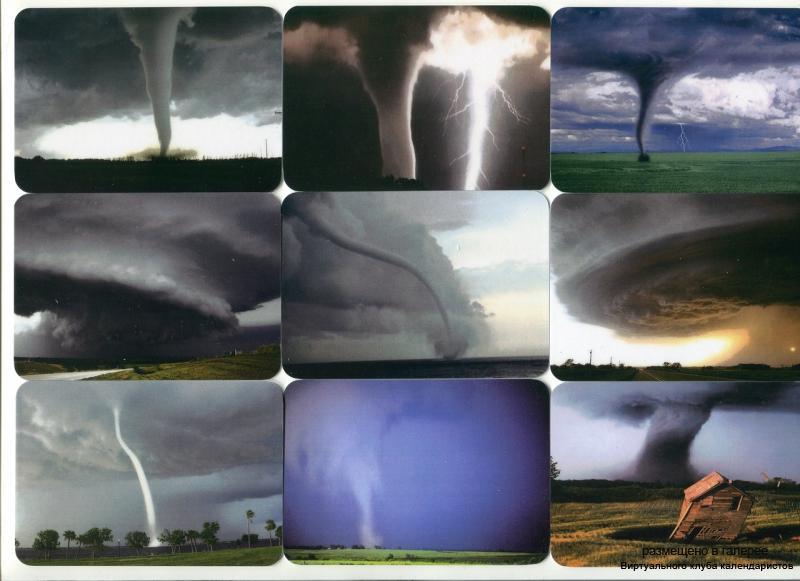 Серия календарей «Торнадо» 12 штук 2013 год