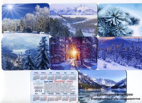 Серия календарей «Зимушка-зима» 16 штук 2013 год
