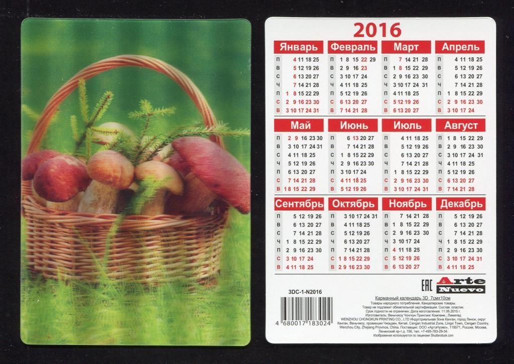 Карманные календари и цены
