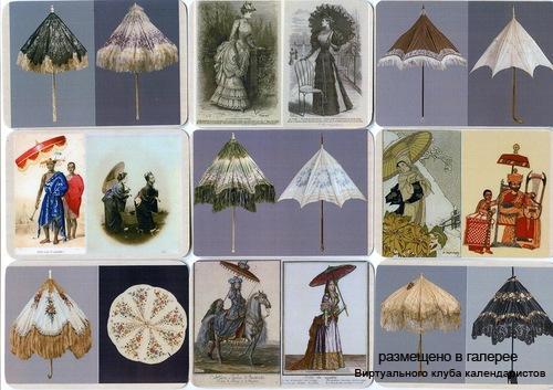 Серия календарей «Из истории зонта» 14 штук 2014 год