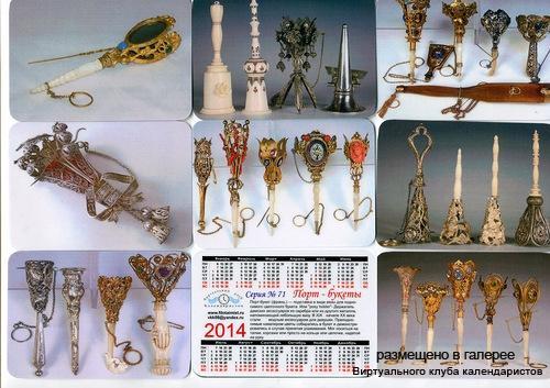 Серия календарей «Порт-букеты» 8 штук 2014 год