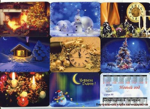 Серия календарей «Новый год» 8 штук 2014 год