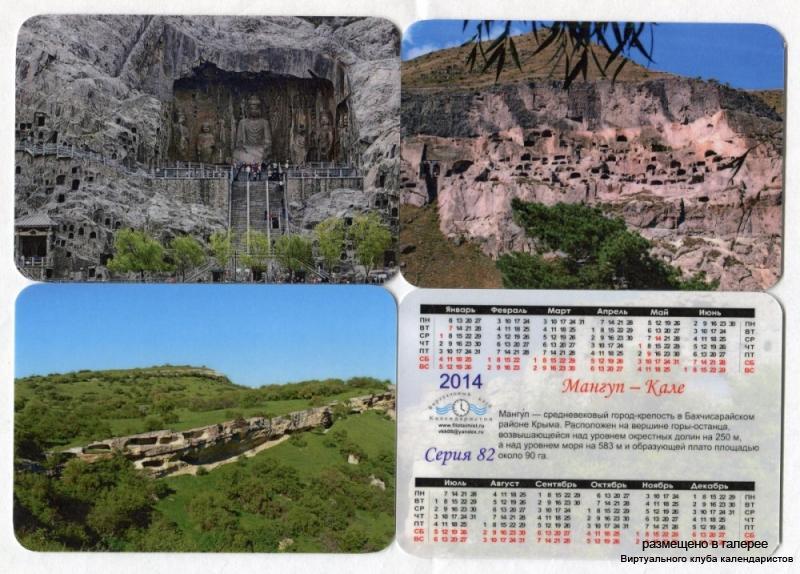 Серия календарей «Пещерные города» 12 штук 2014 год