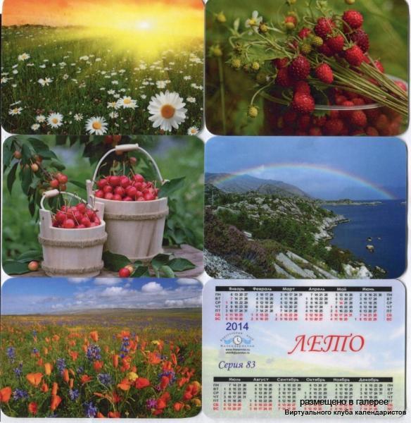 Серия календарей «Лето» 14 штук 2014 год