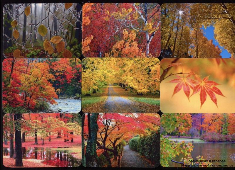 Серия календарей «Осень» 16 штук 2015 год