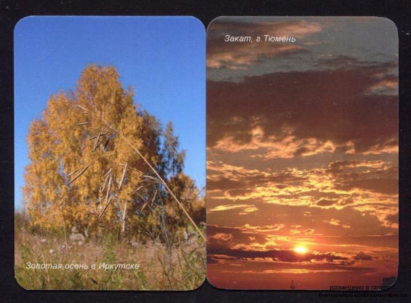 Серия календарей «Природные пейзажи» 10 штук 2015 год