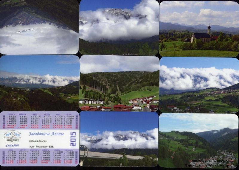 Серия календарей «Загадочные альпы» 8 штук 2015 год