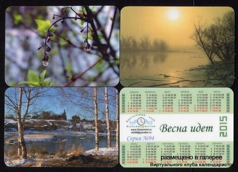 Серия календарей «Весна идет» 12 штук 2015 год