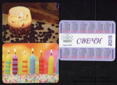 Серия календарей «Свечи» 20 штук 2015 год