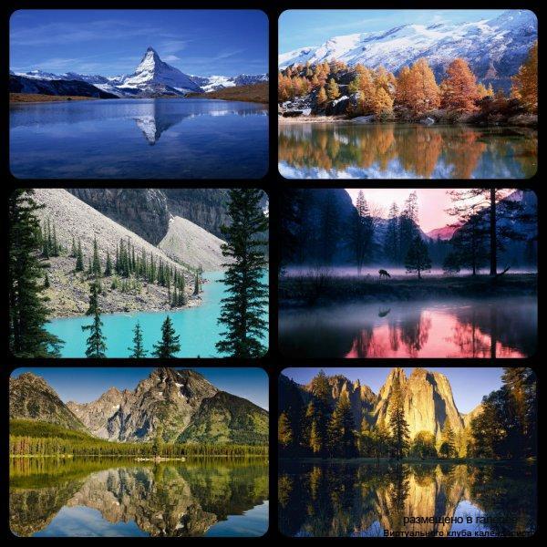 Серия календарей «Горы и вода» 16 штук 2015 год