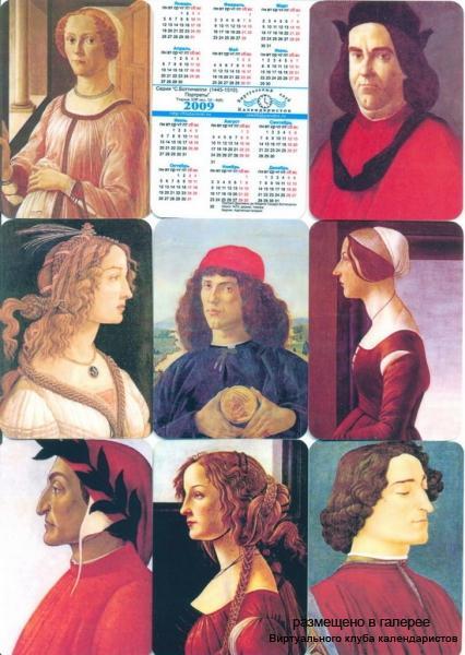 """Серия календарей """"Портреты Ботичелли"""" 8 штук 2009 год"""