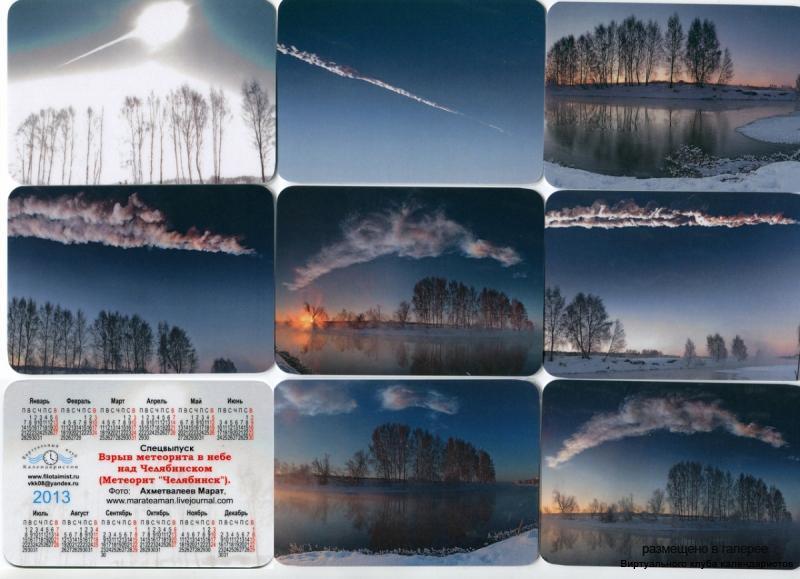 Серия календарей «Челябинский метеорит» 8 штук 2013 год