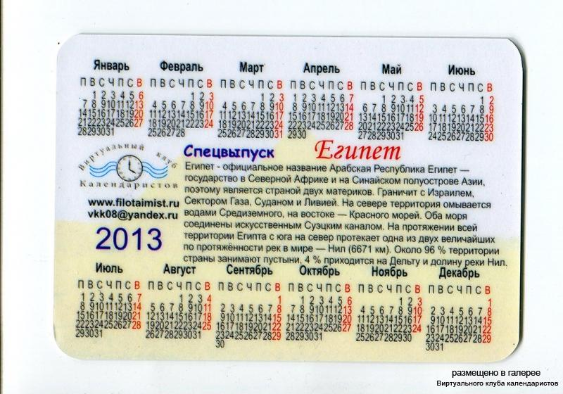 Серия календарей «Египет» 18 штук 2013 год