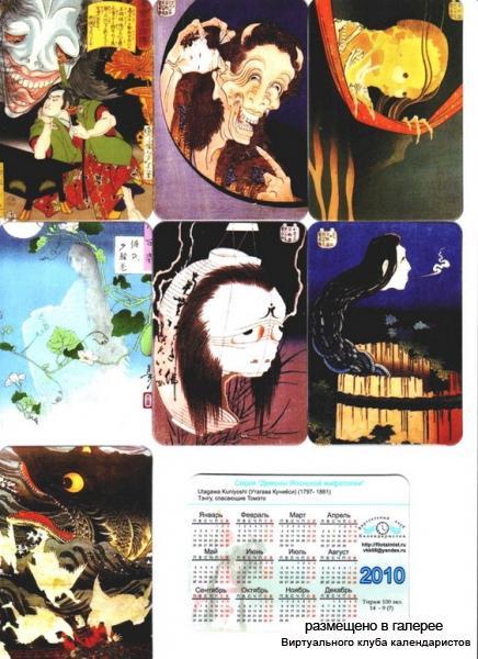 """Серия календарей """"Демоны японской мифологии"""" 7 штук 2010 год"""