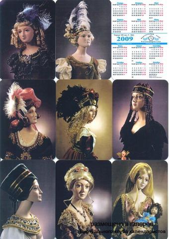 """Серия календарей """"Куклы Олины Вентцель"""" 8 штук 2009 год"""