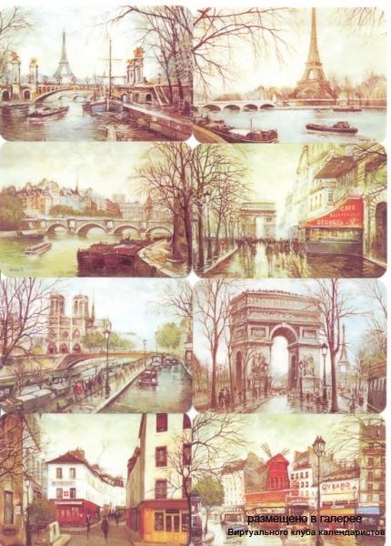 """Серия календарей """"Рисунки Парижа"""" 8 штук 2009 год"""