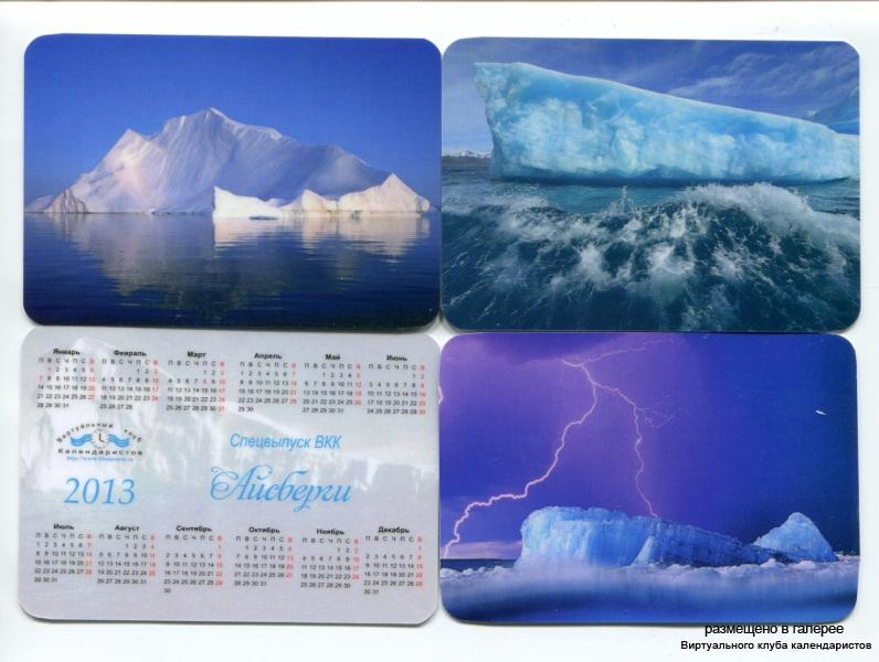 Серия календарей «Айсберги» 12 штук 2013 год