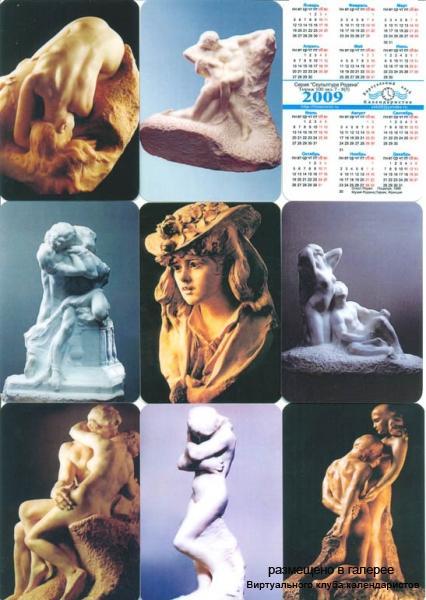 """Серия календарей """"Скульптура Родена"""" 8 штук 2009 год"""