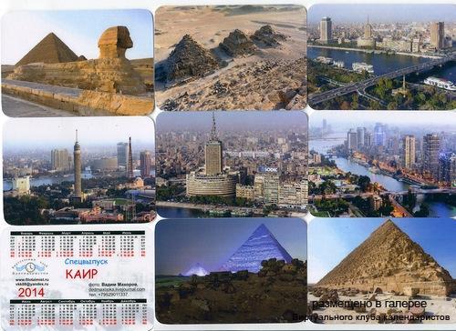 Серия календарей «Каир» 8 штук 2014 год