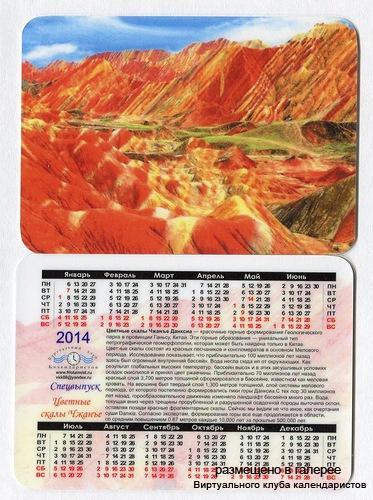 Серия календарей «Скалы» 10 штук 2014 год
