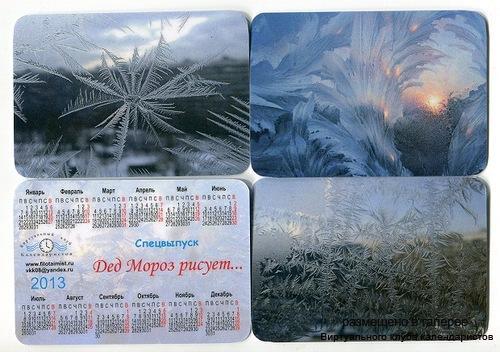 Серия календарей «Дед мороз рисует» 12 штук 2013 год