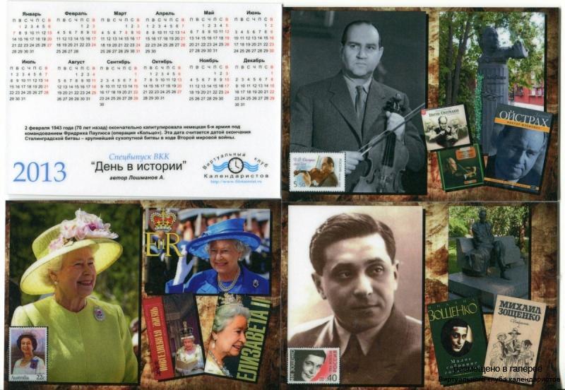 Серия календарей «День в истории» 12 штук 2013 год