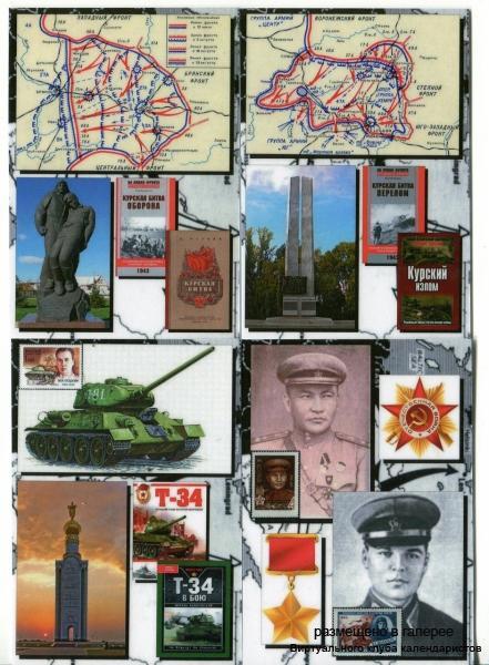 Серия календарей «Курская битва» 14 штук 2013 год