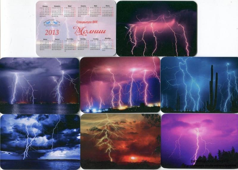 Серия календарей «Молнии» 16 штук 2013 год