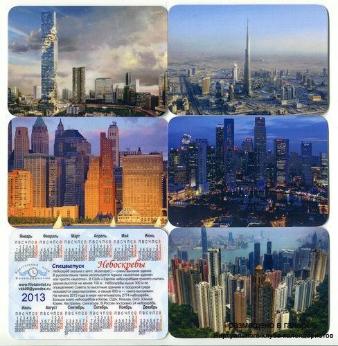 Серия календарей «Небоскребы» 14 штук 2013 год