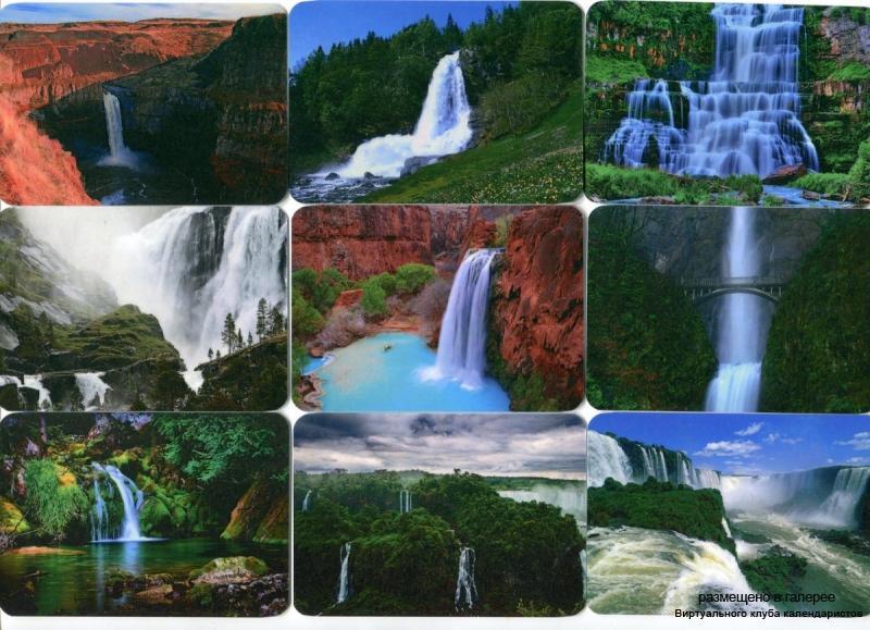 Серия календарей «Водопады» 12 штук 2013 год