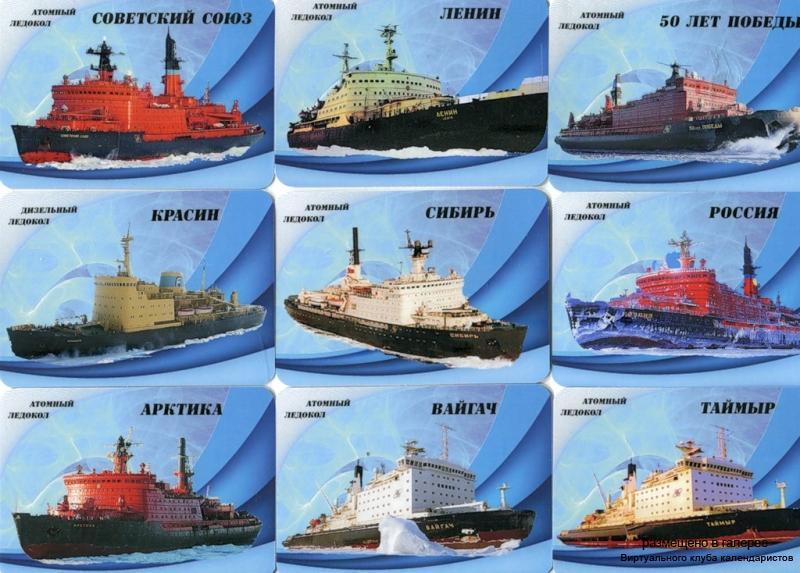 Серия календарей «Ледокольный флот» 12 штук 2011 год