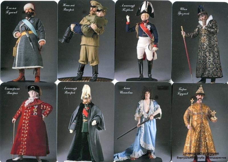 Серия календарей «Восковые фигуры» 12 штук 2011 год