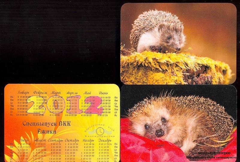 Серия календарей «Ежики» 12 штук 2011 год