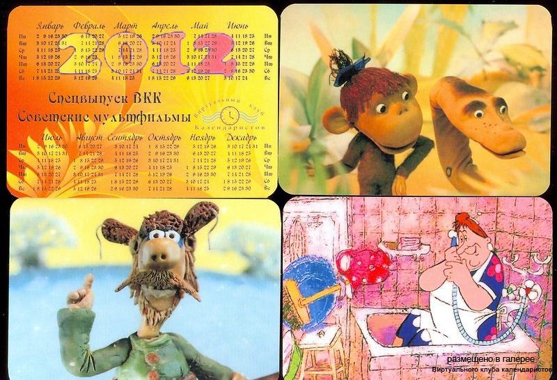 Серия календарей «Советские мультфильмы» 12 штук 2012 год