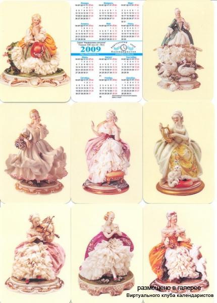 """Серия календарей """"Фарфоровая статуэтка"""" 8 штук 2009 год"""