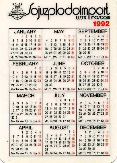 союзплодоимпорт календарь