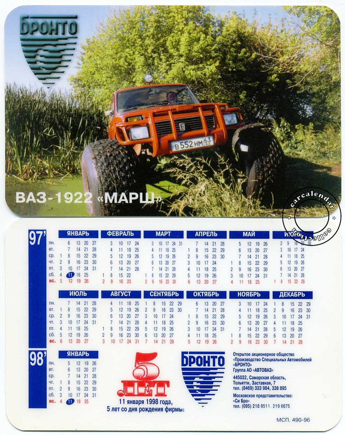 календарь Бронто