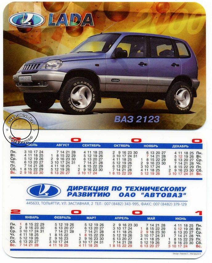 календарь авто ВАЗ